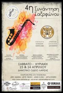 4η Πανελλήνια Συνάντηση Σαξοφώνου-Λάρισα 2016